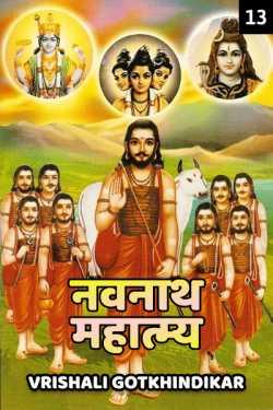 Navnath Mahatmay - 13 by Vrishali Gotkhindikar in Marathi