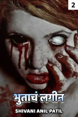 bhuchant lagin - 2 by Shivani Anil Patil in Marathi