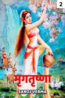 mrugtrushna - 2 by Saroj Verma in Hindi