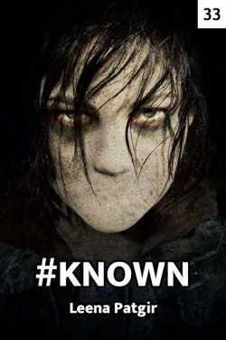#KNOWN - 33 by Leena Patgir in Gujarati