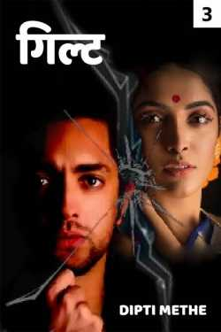 Guilt - part - 3 by Dipti Methe in Marathi