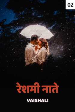 reshmi nate - 2 by Vaishali in Marathi