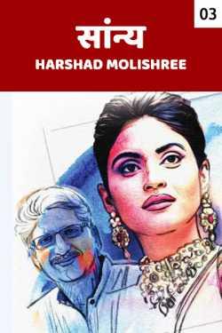Saany - 3 by Harshad Molishree in Marathi