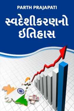 History of Indigenization by Parth Prajapati in Gujarati