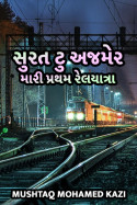 સુરત ટુ અજમેર.મારી પ્રથમ રેલયાત્રા by Mushtaq Mohamed Kazi in Gujarati