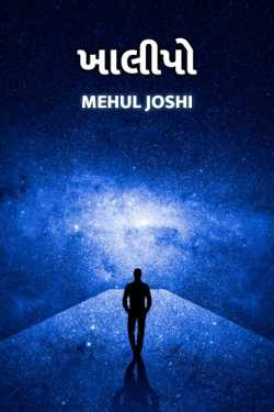 Khalipo by Mehul Joshi in Gujarati