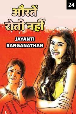 Aouraten roti nahi - 24 by Jayanti Ranganathan in Hindi