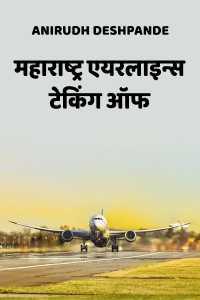 महाराष्ट्र एयरलाइन्स टेकिंग ऑफ