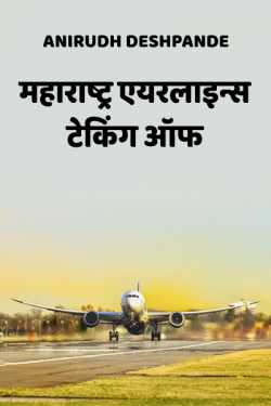 Maharashtra airlines taking of by Anirudh Deshpande in Hindi