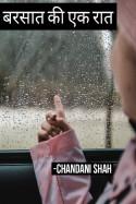Chandani द्वारा लिखित  बरसात की वो रात बुक Hindi में प्रकाशित