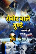 राज बोहरे द्वारा लिखित  रोबोट वाले गुण्डे  -1 बुक Hindi में प्रकाशित