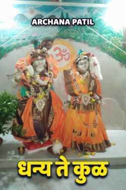 dhany te kul by Archana Rahul Mate Patil in Marathi