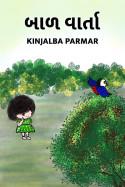 Kina Parmar દ્વારા બાળ વાર્તા ગુજરાતીમાં