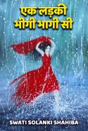 एक लड़की भीगी भागी सी... by Swati Solanki Shahiba in Hindi
