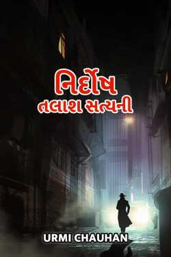 Nordhosh - 1 by Urmi chauhan in Gujarati