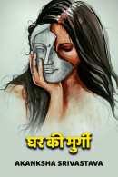 घर की मुर्गी बुक AKANKSHA SRIVASTAVA द्वारा प्रकाशित हिंदी में