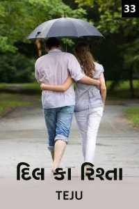 દિલ કા રિશ્તા A LOVE STORY - 33