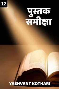 Pustak samiksha - 12 by Yashvant Kothari in Hindi