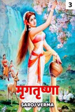 mrugtrushna - 3 by Saroj Verma in Hindi