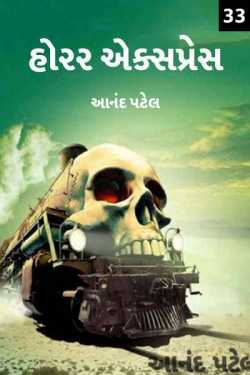 horror express - 33 by Anand Patel in Gujarati