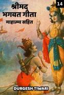 Durgesh Tiwari द्वारा लिखित  श्रीमद्भगवतगीता महात्त्म्य सहित (अध्याय-१४) बुक Hindi में प्रकाशित