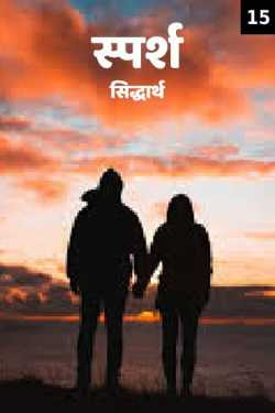 Sparsh - 15 by Siddharth in Marathi