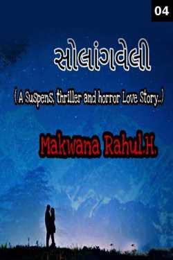 Solangvelly part - 4 by Rahul Makwana in Gujarati