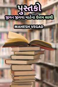 """"""" પુસ્તકો """"જીવન જીવવા માટેના ઉત્તમ સાથી...."""
