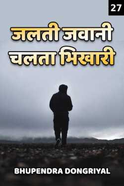 JALATI JAWANI CHALTA BHIKHARI - 27 by Bhupendra Dongriyal in Hindi