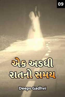 Ek Adadhi Raat No Samay part -9 by Deeps Gadhvi in Gujarati