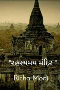 રહસ્યમય મંદિર