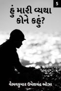 હું મારી વ્યથા કોને કહું? ભાગ - ૫ by વૈભવકુમાર ઉમેશચંદ્ર ઓઝા in Gujarati
