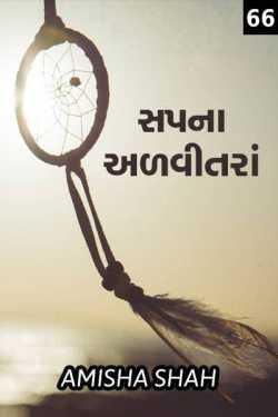 Sapna advitanra - 66 by Amisha Shah. in Gujarati