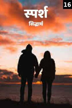 Sparsh - 16 by Siddharth in Marathi