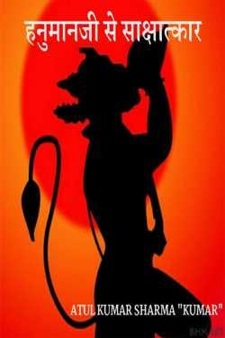 """Hanumanji se saakshatkar by Atul Kumar Sharma """" Kumar """" in Hindi"""