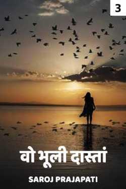 wo bhuli dasta - 3 by Saroj Prajapati in Hindi