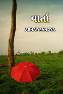 વાર્તા by Abhay Pandya in Gujarati