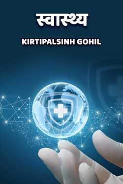 Kirtipalsinh Gohil द्वारा लिखित  स्वास्थ्य के प्रति जागरूकता और उसकी कुछ मूल बातें बुक Hindi में प्रकाशित