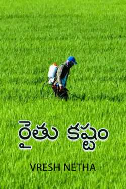 Ups and Downs of Former by VRESH NETHA in Telugu