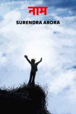 Naam. by SURENDRA ARORA in Hindi