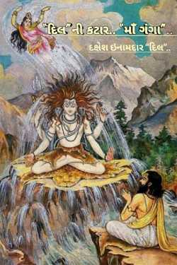 Dil  Ni Kataar..- Maa Ganga by Dakshesh Inamdar in Gujarati