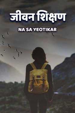 jeevan shikshan by Na Sa Yeotikar in Marathi