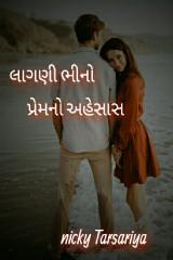લાગણી ભીનો પ્રેમનો અહેસાસ by Nicky Tarsariya in Gujarati