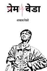 प्रेम - वेडा by Akash Rewle in Marathi