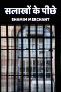सलाखों के पीछे by SHAMIM MERCHANT in Hindi