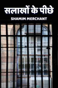 Salaakho ke pichhe by SHAMIM MERCHANT in Hindi