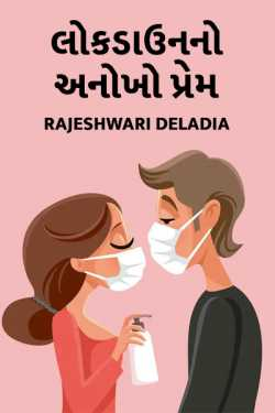 lockdownno anokho prem - 1 by Rajeshwari Deladia in Gujarati