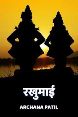 rakhumai by Archana Rahul Mate Patil in Marathi