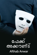 ഫേക്ക് അക്കൗണ്ട്..(part1) by Afthab Anwar️️️️️️️️️️️️️️️️️️️️️️ in Malayalam