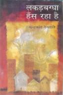 कृष्ण विहारी लाल पांडेय द्वारा लिखित  चन्द्रकान्त देवताले का  काव्यसंग्रह -लकड़बग्घा हँस रहा है बुक Hindi में प्रकाशित